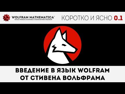 Введение в язык Wolfram от Стивена Вольфрама (на русском языке)