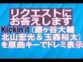 リク返「kickin'it」(キスマイ)藤ヶ谷大輔&玉森裕太&北山宏光を原曲キーでドレミ表示しました