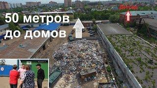 Cвалка у жилых домов. Охрана грозила сбить коптер I Сергиев Посад