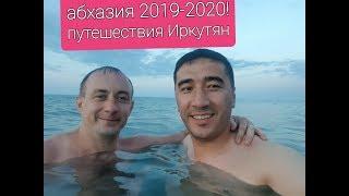 Абхазия!Абхазия 2020!Отдых!Гагры!Пицунда!Сухум!граница с Грузией!Абхаз авто!друзья!Иркутск!