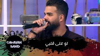 لو على قلبي - محمد رمضان