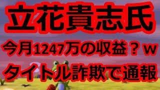 立花孝志氏、今月1247万円の収益?タイトル詐欺はやめましょう(笑)