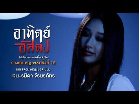 รมิดา จีรนรภัทร   นักแสดงนำหญิงยอดเยี่ยม   นาฏราช ครั้งที่ 12   อาทิตย์อังสง