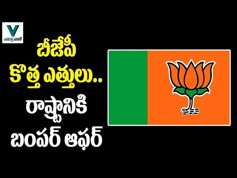 BJP New Strategy on Andhra Pradesh - Vaartha Vaani