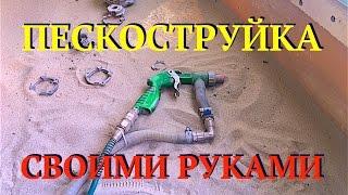 видео Песок для пескоструйного аппарата выбираем сами