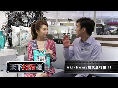 天下縱橫談 Skytalk EP 386 Aki Home現代進行史 II promo m