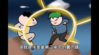 Onion Man  【中二偽電影預告】 武林外傳M之秘笈爭奪戰  十倍洋家拳
