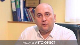 АВТОЮРИСТ(http://pravo-detectiv.ru Самой остро востребованной юридической услугой в данный момент, является услуга по взысканию..., 2016-02-29T01:20:59.000Z)