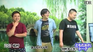 現役お笑い芸人「コンボイコンボイ 松村」と酒パワーMC「中村オニギリ」...