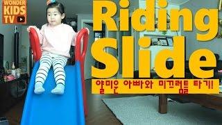 밀지마! 얄미운 아빠와 미끄럼틀로 화해하는 아이들 - Riding Slide with daddy & daughter