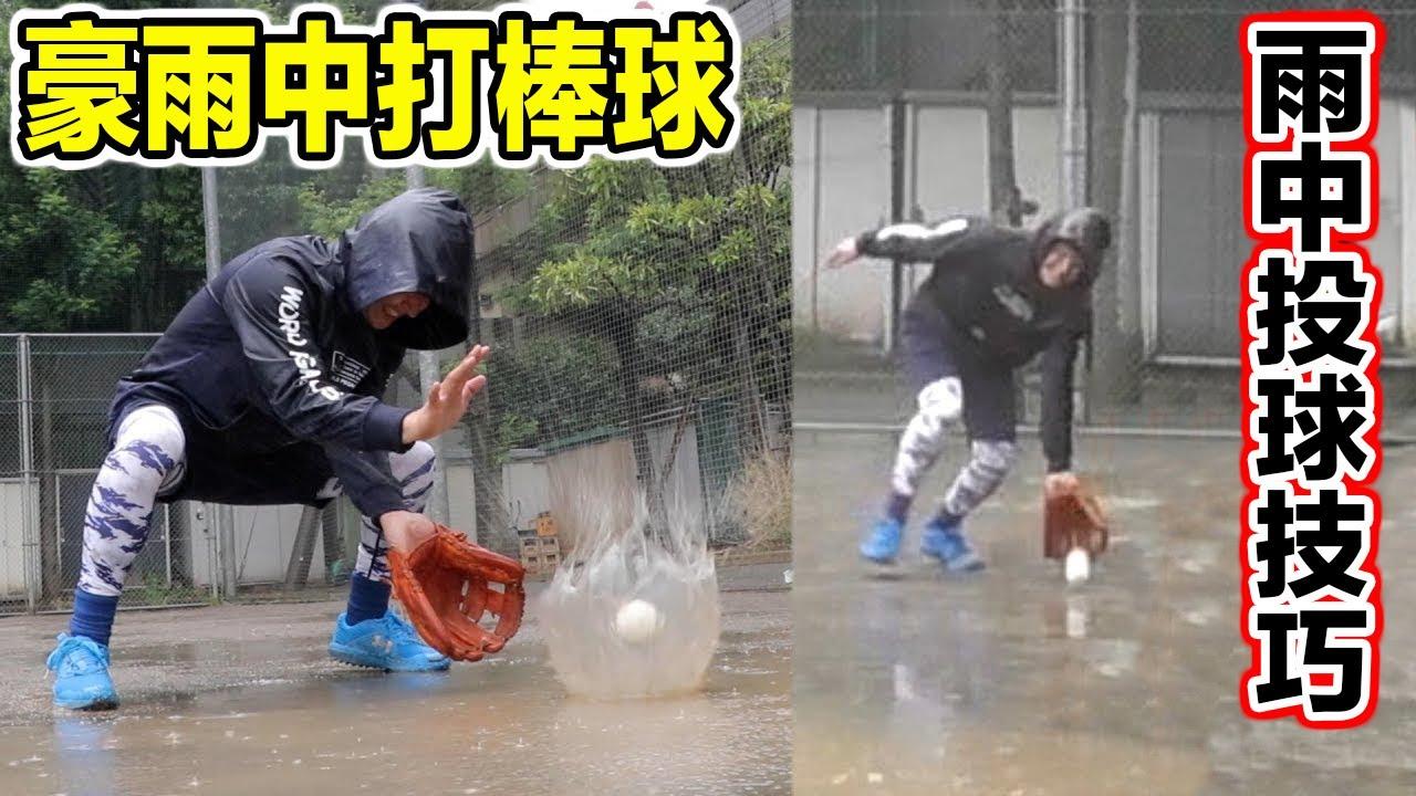 【雨中投球技巧】雨季也可以爽打棒球! TokusanTV