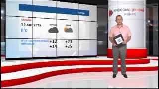 Погода на неделю — Барнаул 12.08.16