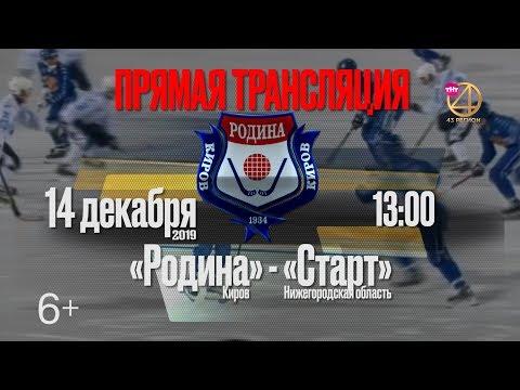 «Родина» Киров — «Старт» Нижегородская область 14 декабря