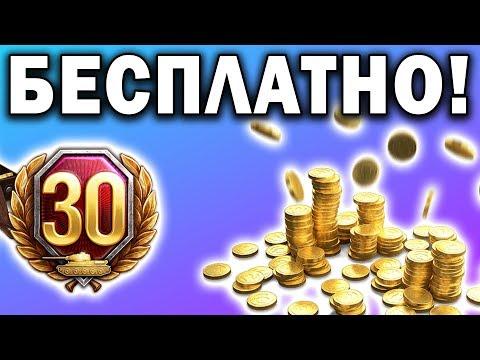 3000 золота и 30 дней према БЕСПЛАТНО 💰 Розыгрыш для подписчиков ExpresSLY Games World Of Tanks