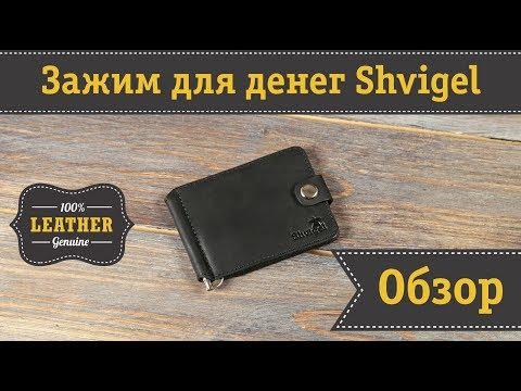 Эксклюзивный кожаный зажим для денег SHVIGEL