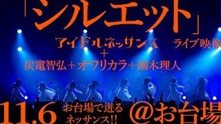 11月6日にZepp DiverCityにて行われた4thワンマンライブ「お台場で迸(...