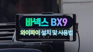 바넥스 BX9 와이파이 블랙박스 설치 및 사용법