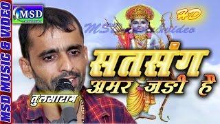 Sat Sangat Amar Jadi Hai Superhit Satsang Bhajan Sing Tulcharam Choudhry