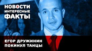 ЕГОР ДРУЖИНИН покинул ТАНЦЫ