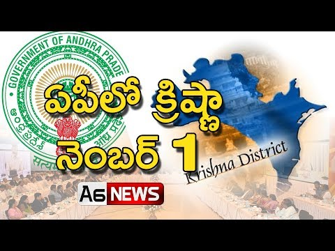 Krishna District No 1 In Andhrapradesh ? || a6news Telugu