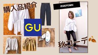 【GU & zozo town 】購入品紹介❗️安定のプチプラコーデ【50代・アラフィフ ファッション】YORIKO makeup
