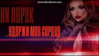 IMVU / по клипу Ани Лорак -  Удержи мое сердце