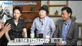 はいから万歳は、2011年9月9日放送分。ゲストは加藤久仁彦&トップギャ...