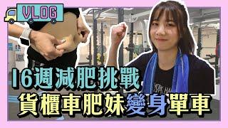 【減肥挑戰】慘叫震懾健身室丨人生第一條Vlog丨貨櫃車之蛻變