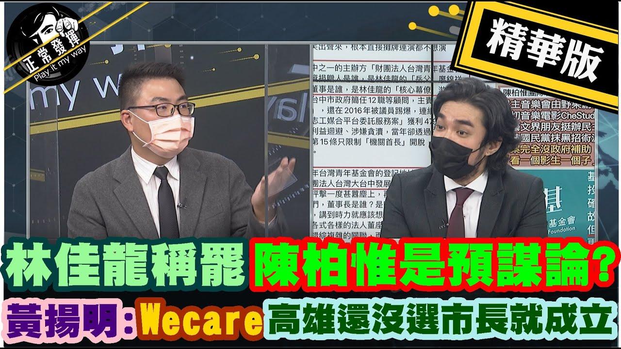 【獨家爆料「正」在挖】  林佳龍稱罷Q是預謀? 黃揚明: Wecare高雄還沒選市長就成立了...@正常發揮  精華版