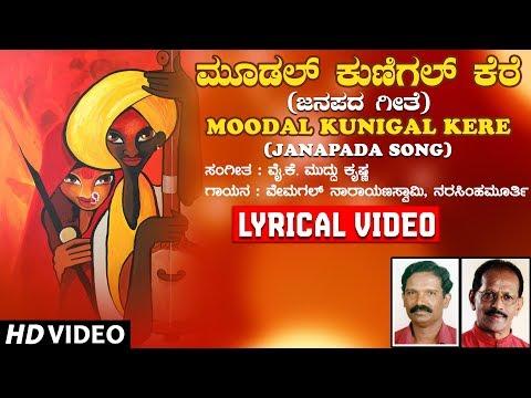 Moodal Kunigal Kere Lyrical Video Song | Kannada Folk Songs| YK Muddukrishna|Kannada Janapada Geethe