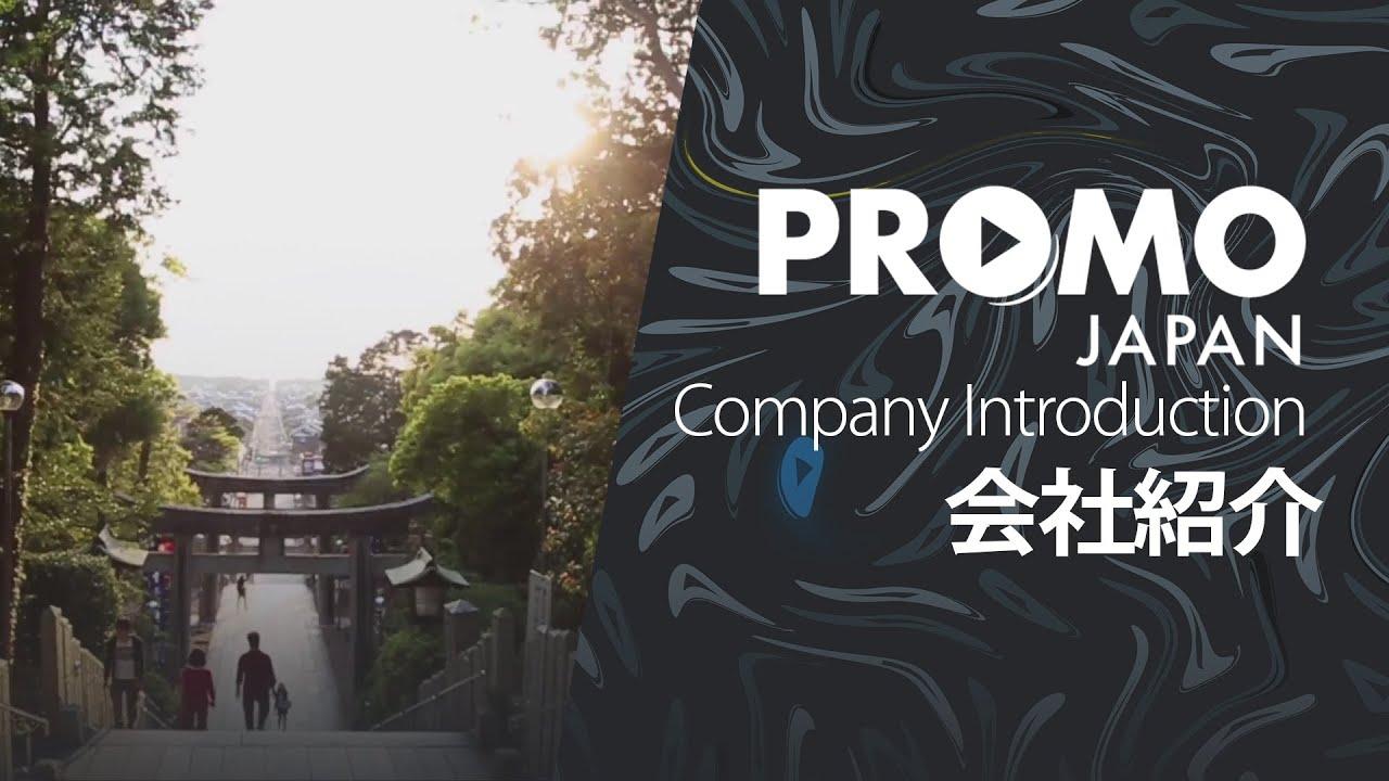 海外YouTuberエージェント PROMO JAPAN会社紹介