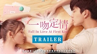 Fall In Love At First Kiss《一吻定情》终极预告
