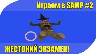 Играем онлайн в SAMP #2 (Угар) Жестокий экзамен