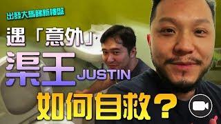 出發大馬睇新樓盤,遇「意外」渠王Justin如何自救? | 慳錢CEO週記