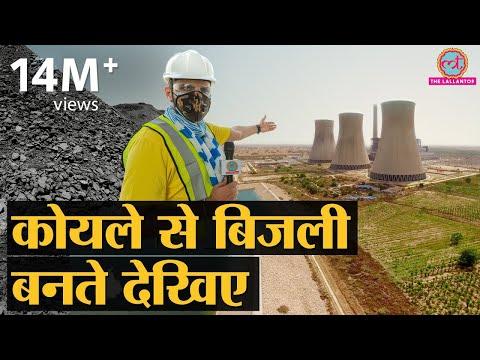 Thermal Power Plant | How electricity is generated? | Talwandi Sabo Punjab | Rajat Sain & Roohani