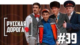 «Русская Дорога» - о Хованском, Comedy Club и цензуре в КВН