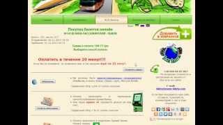 Купить билет на поезд. Как купить билеты на поезд в Украине(, 2013-10-21T00:39:34.000Z)