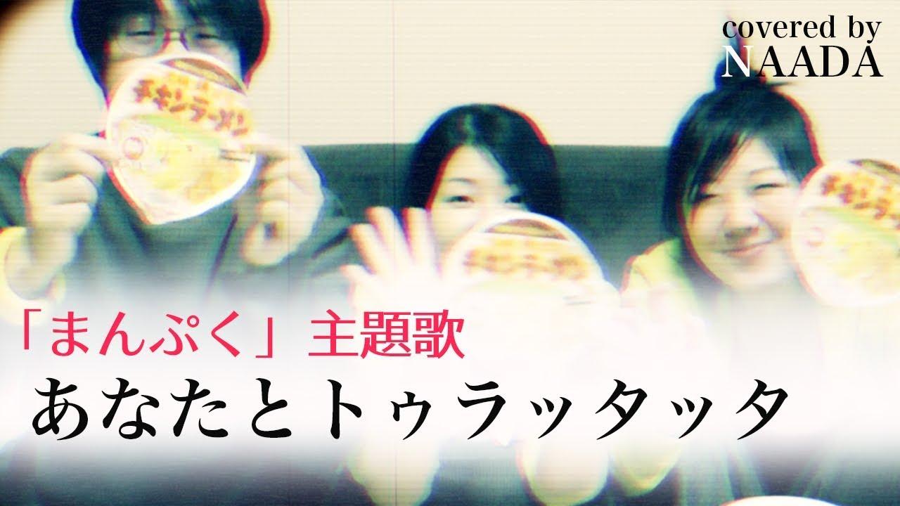 【フル/歌詞】あなたとトゥラッタッタ DREAMS COME TRUE まんぷく 主題歌 朝ドラ カバー /NAADA