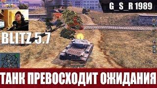 WoT Blitz - Танк КАКТУС. Недооценил считай проиграл - World of Tanks Blitz (WoTB)