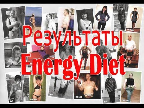 Коктейли Energy Diet - Energy Diet (Энерджи