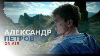 Александр ПЕТРОВ ON AIR!