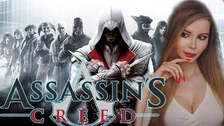 ASSASSIN'S CREED 1 ● ПРОХОЖДЕНИЕ НА РУССКОМ ЯЗЫКЕ ● СТРИМ ● ОБЗОР  ● ПЕРВЫЙ ВЗГЛЯД