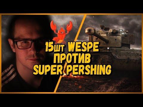 15 ШКОЛЬНИКОВ на Wespe ПРОТИВ Леха Sn1p3r90 [ЛРН] на T26E4 Super Pershing - от Билли | WoT