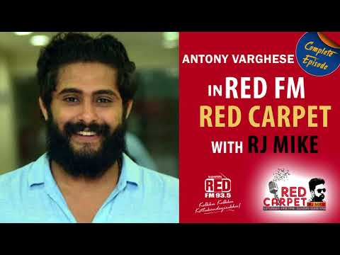Antony Varghese in Red FM Red Carpet with RJ Mike | Complete Episode | Swathanthryam Ardharathriyil