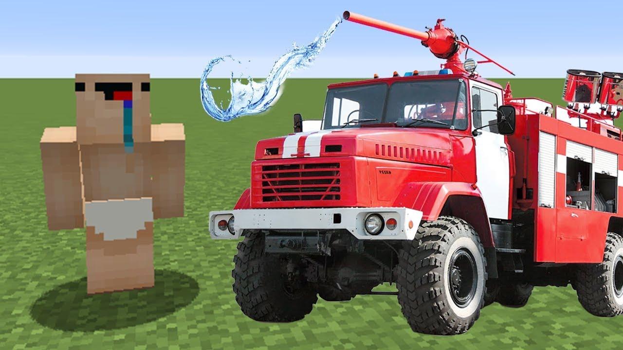 современными картинки пожарная машина майнкрафт наличии широкий выбор