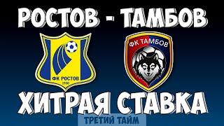 Ростов - Тамбов хитрая ставка и прогноз на матч 9 ноября 2019. Российская Премьер Лига
