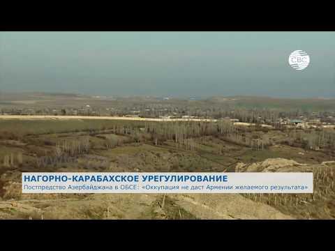 Посол США в ОБСЕ: Карабахский конфликт не может иметь военного пути урегулирования