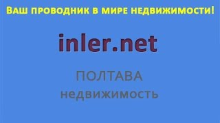 Полный каталог Недвижимость Полтава на всеукраинском портале недвижимости.(, 2014-07-27T08:13:44.000Z)