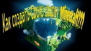 [Minecraft]-Как создать свою сборку???Самый лёгкий способ!Через TLauncher!!!(Всем привет, в этом видео я расскажу как очень быстр, легки и просто создать свою сборку [Minecraft]1.5.2 1.6.4 1.7.2..., 2015-02-03T17:57:39.000Z)