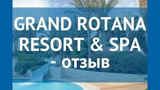 Grand Rotana Resort & Spa 5* - Шарм-Эль-Шейх - Египет - полный обзор